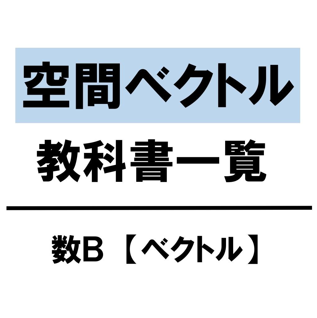 【高校数学B】空間ベクトル 教科書(問題・解答・公式・解説)