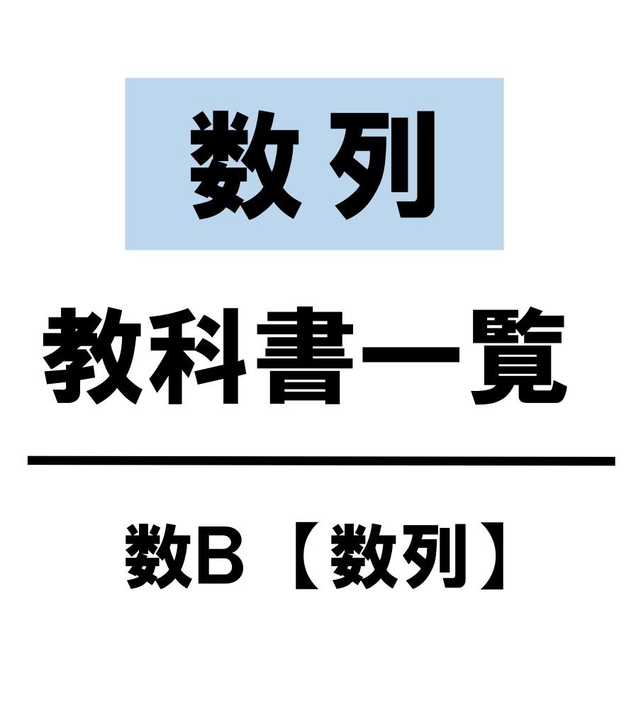 【高校数学B】Σシグマ 数列 教科書(問題・解答・公式・解説)