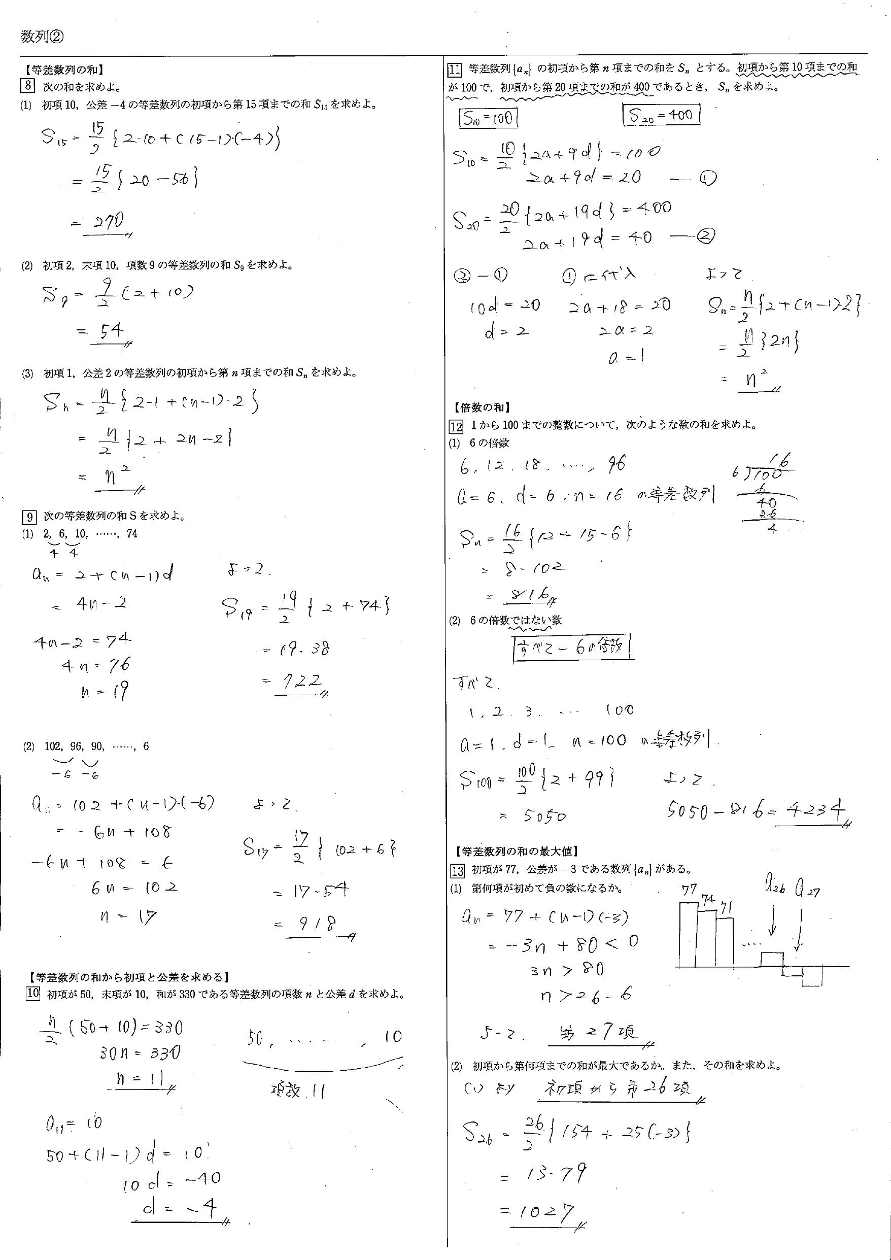 数列 問題 解答 教科書 まとめ 一覧