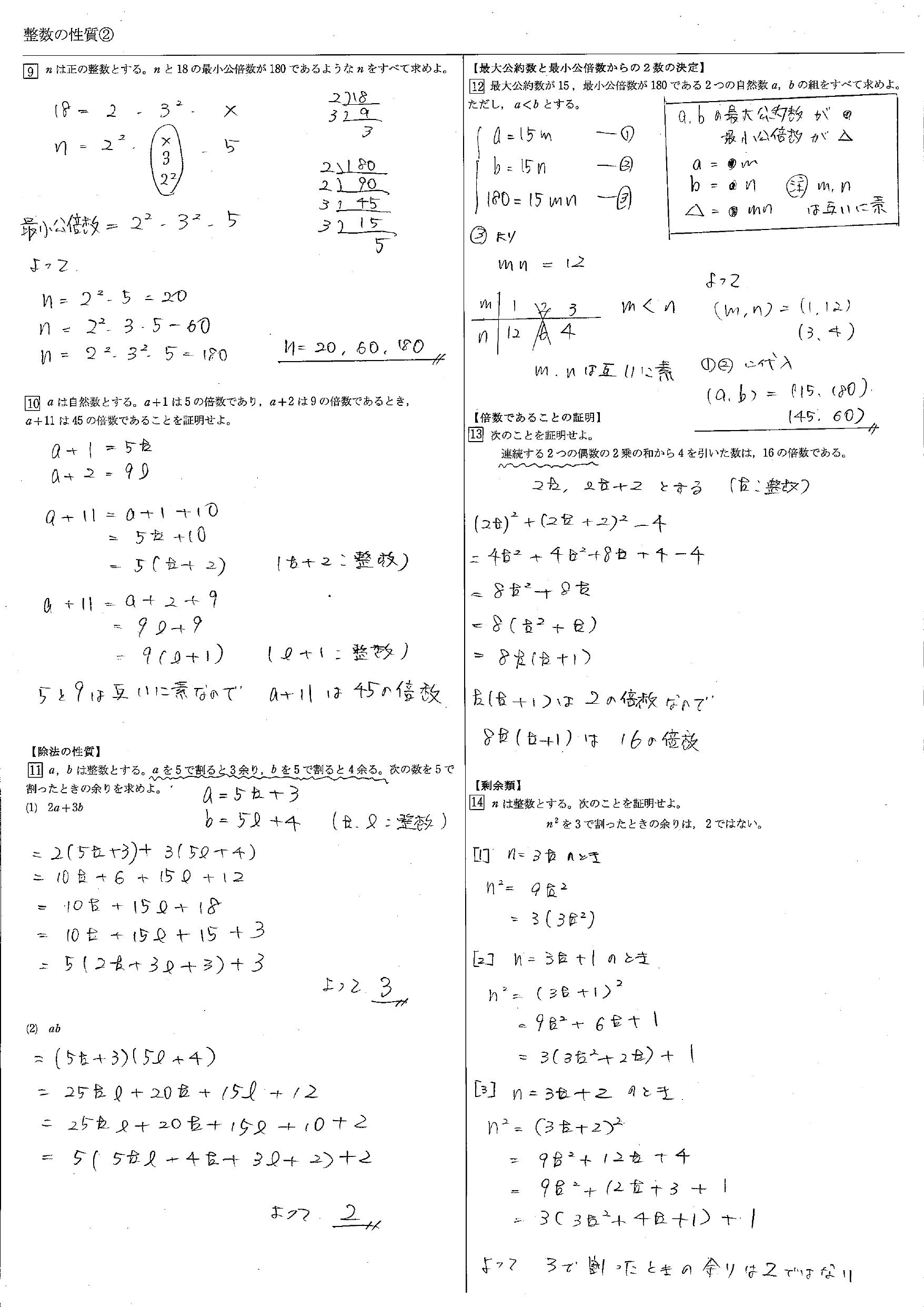 整数の性質 教科書 まとめ 一覧 問題 解答