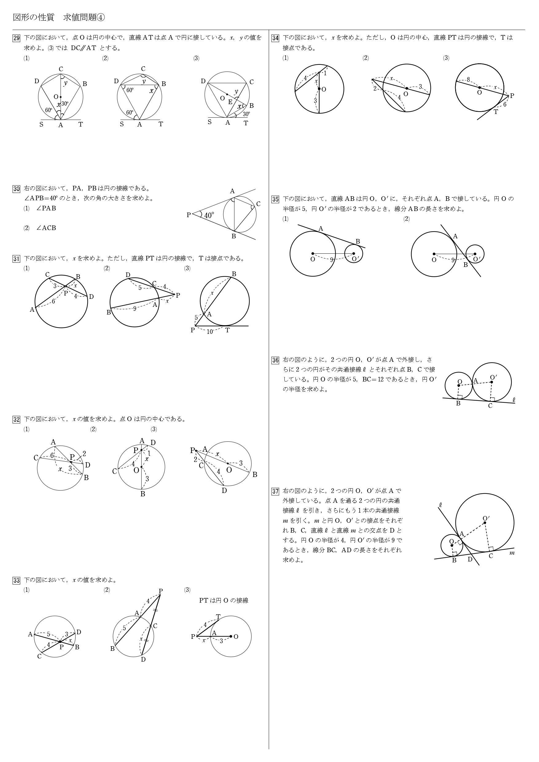 図形の性質 教科書 一覧 まとめ 問題