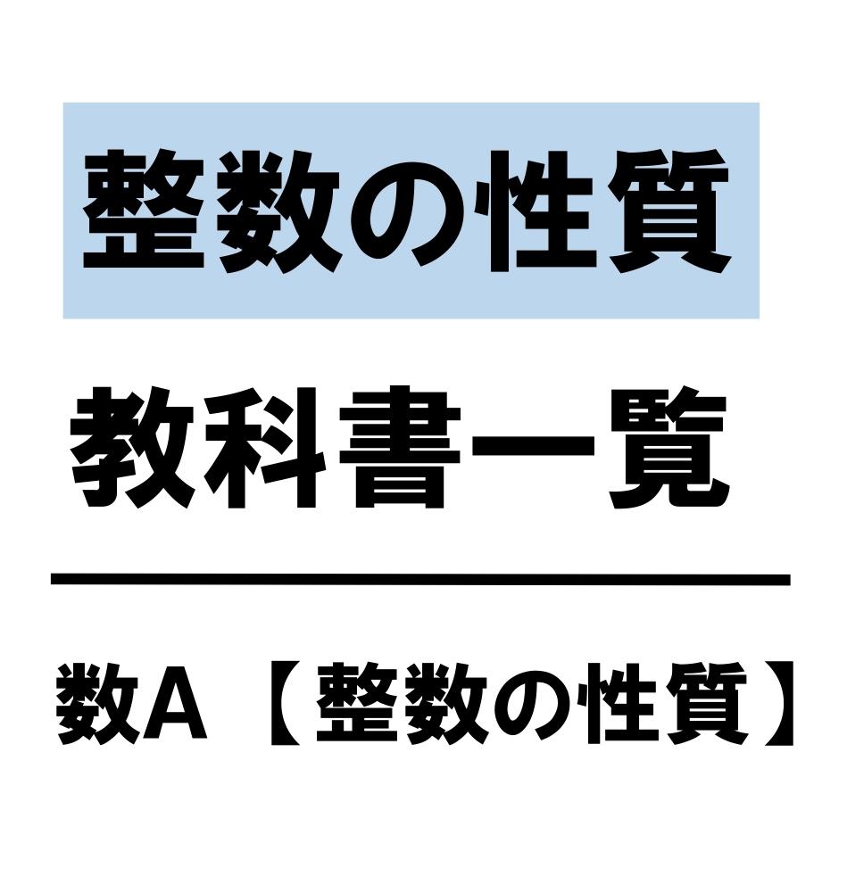 【高校数学A】整数の性質 教科書(問題・解答・公式・解説)