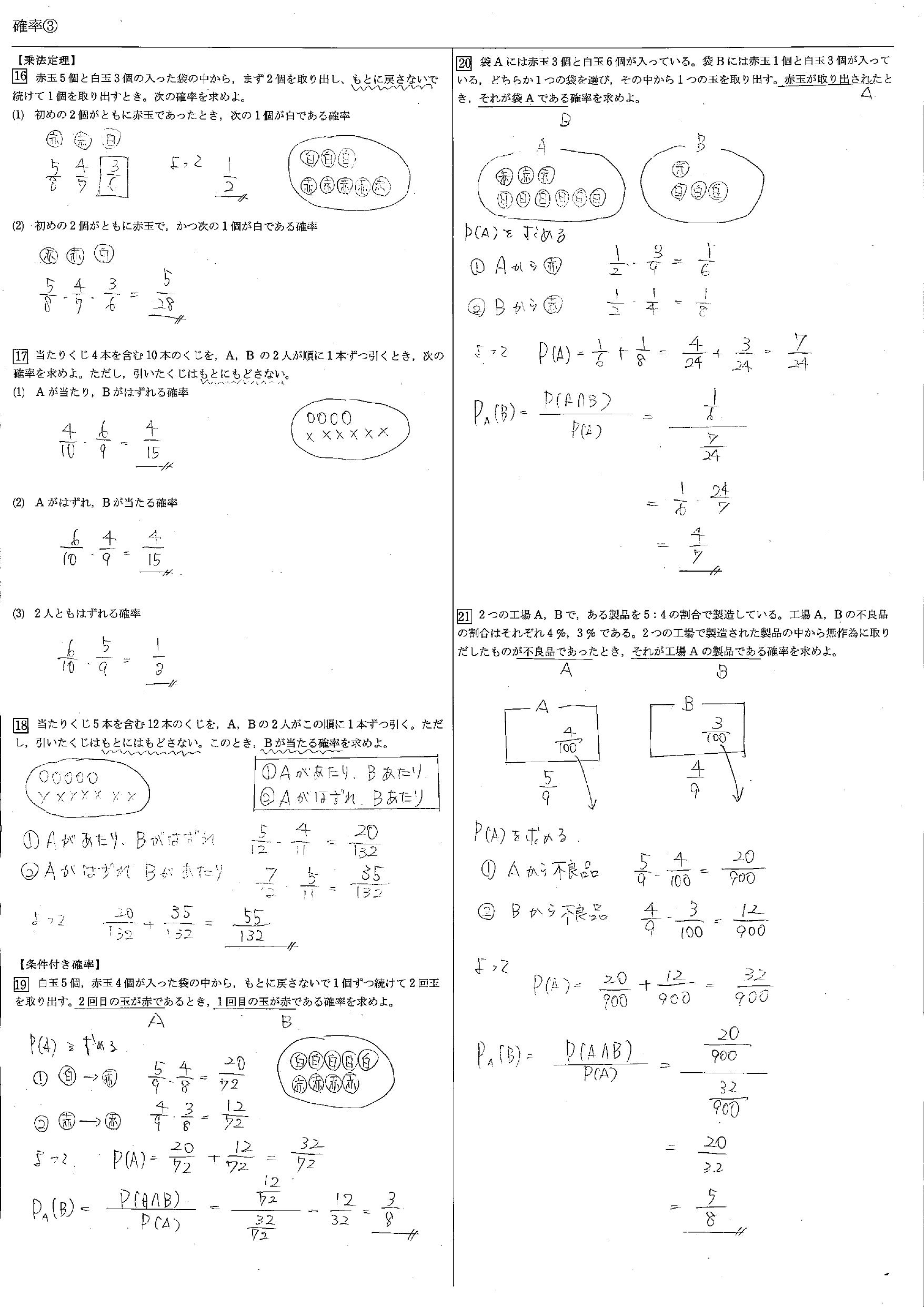 確率 教科書 問題 解答 まとめ 一覧