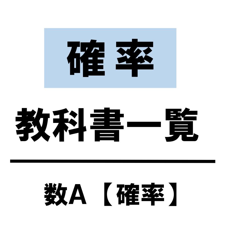 【高校数学A】確率 教科書(問題・解答・公式・解説)
