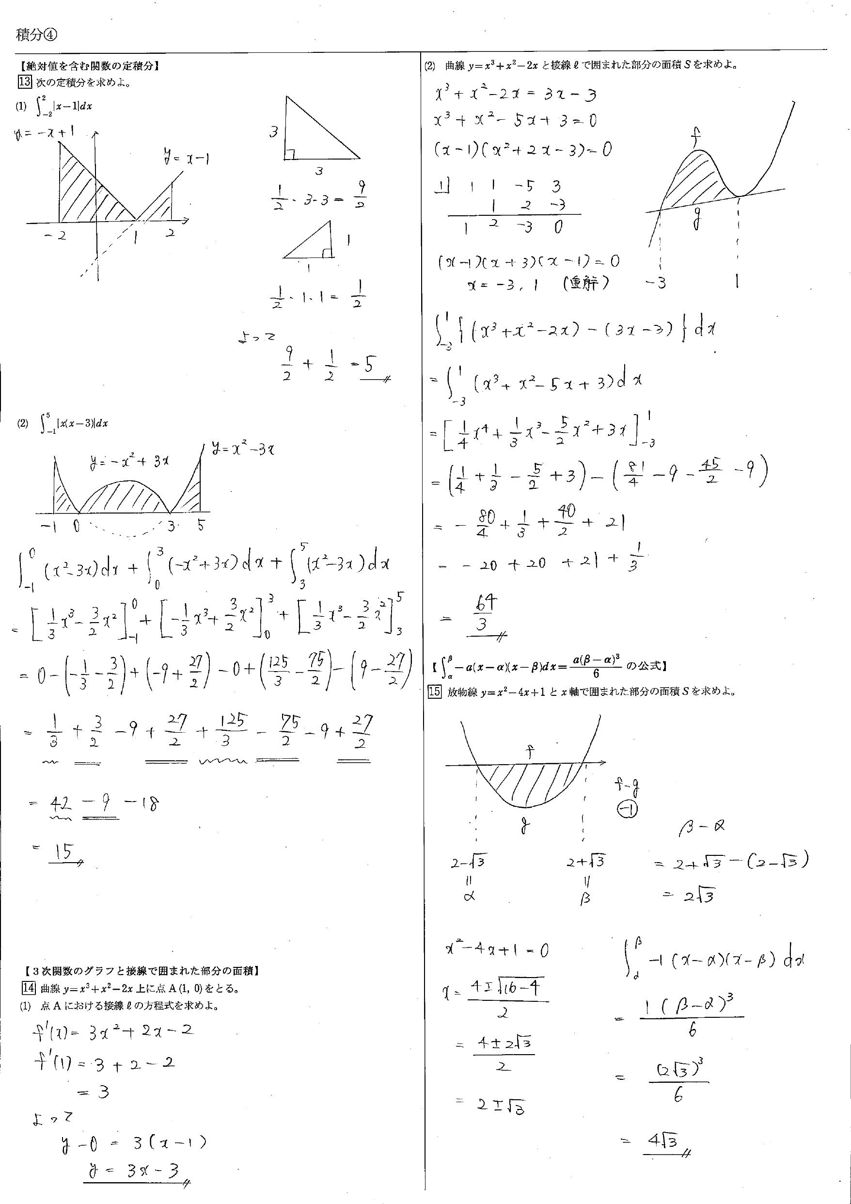 積分法 教科書 まとめ 一覧 問題 解答