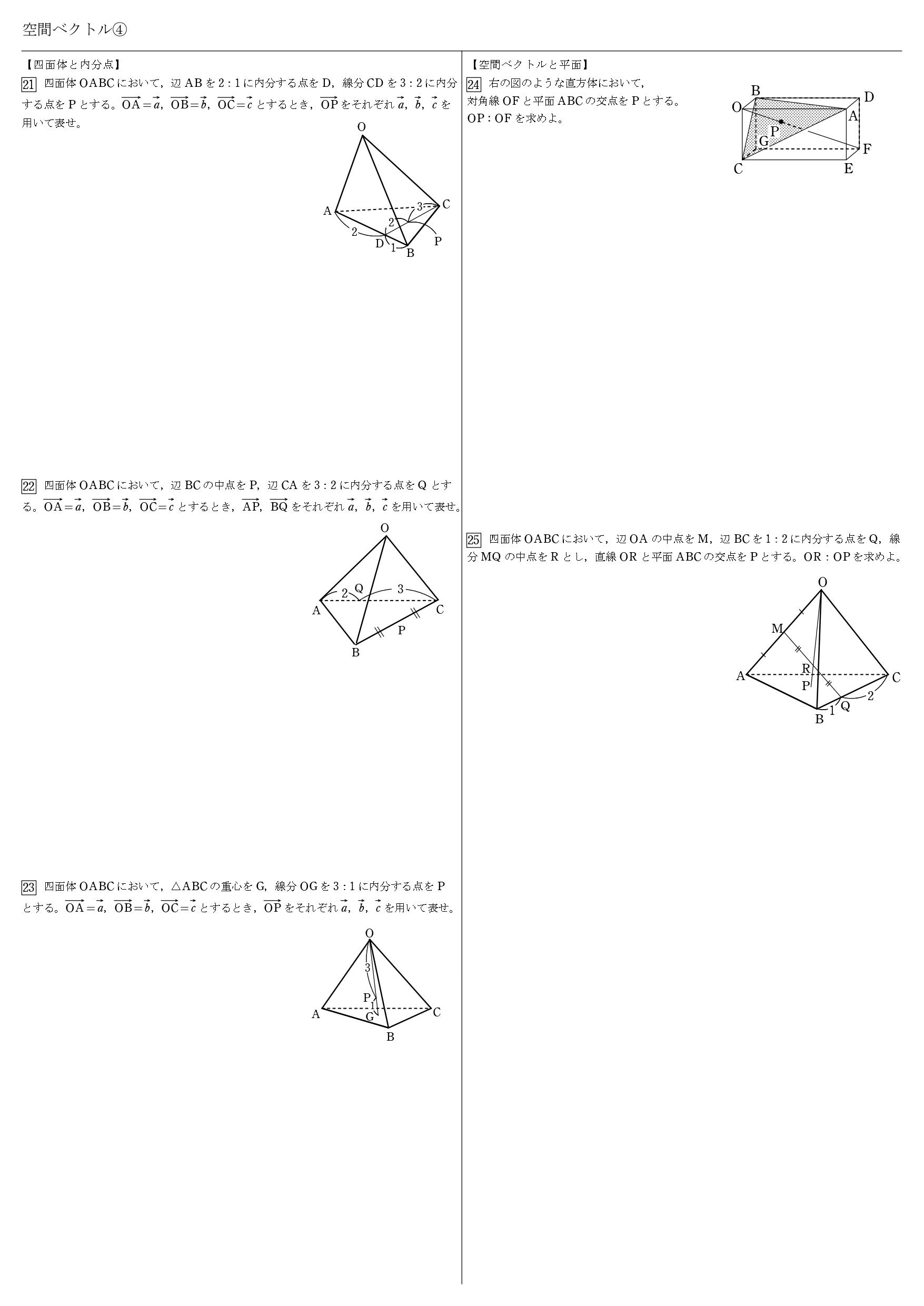 空間ベクトル 問題 一覧