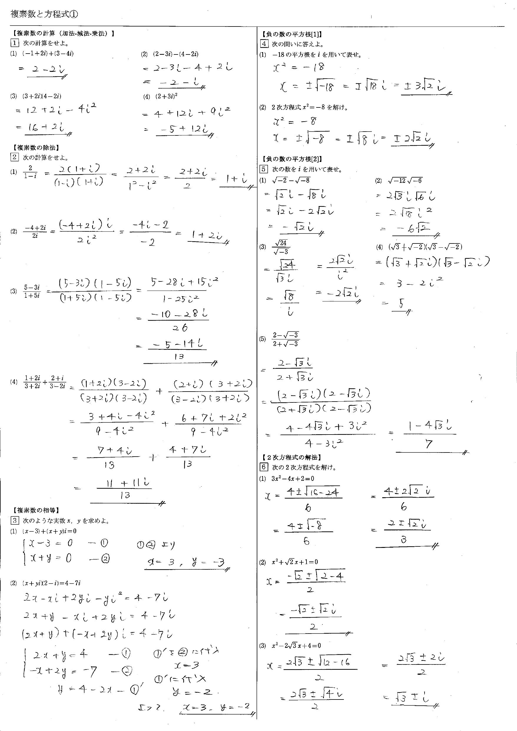 複素数 教科書 まとめ 一覧 問題 解答
