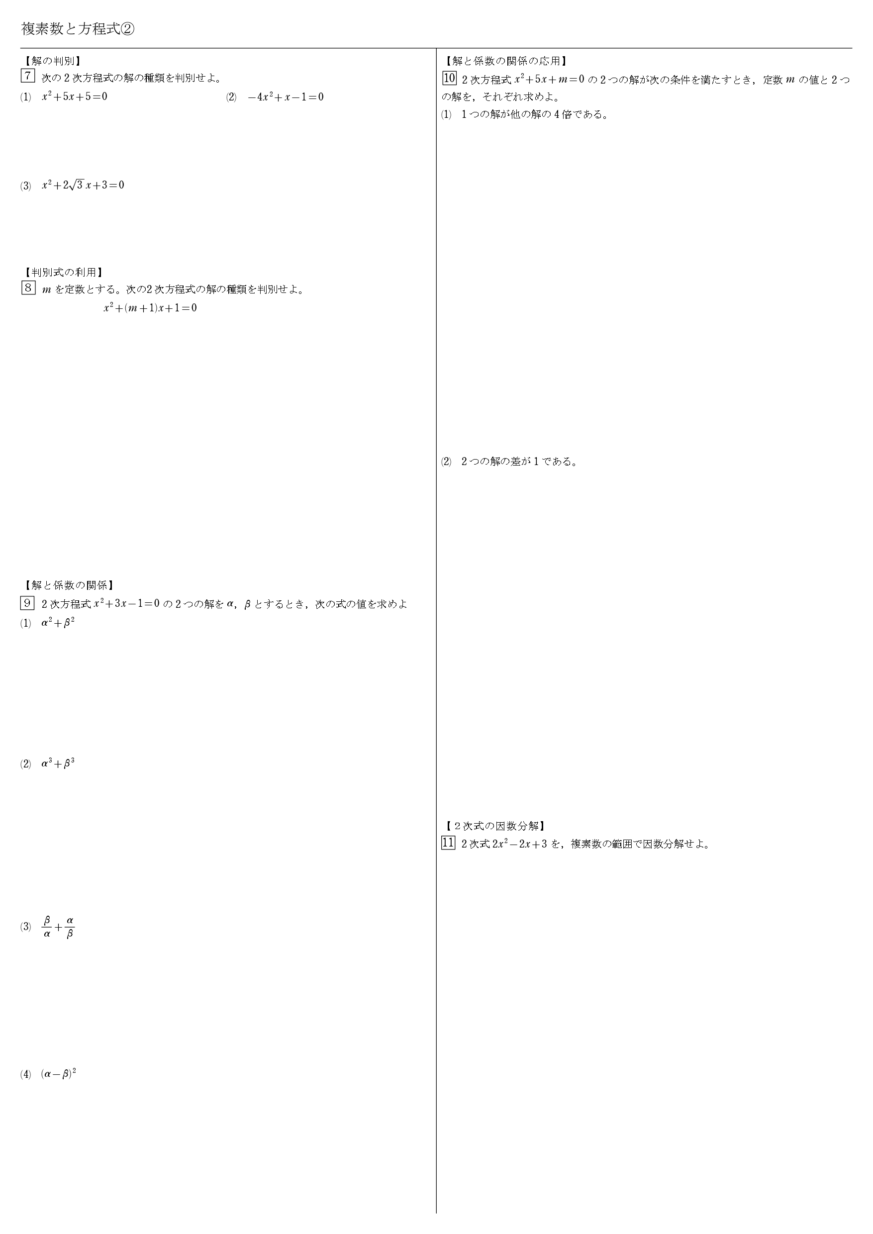 複素数 教科書 まとめ 一覧 問題