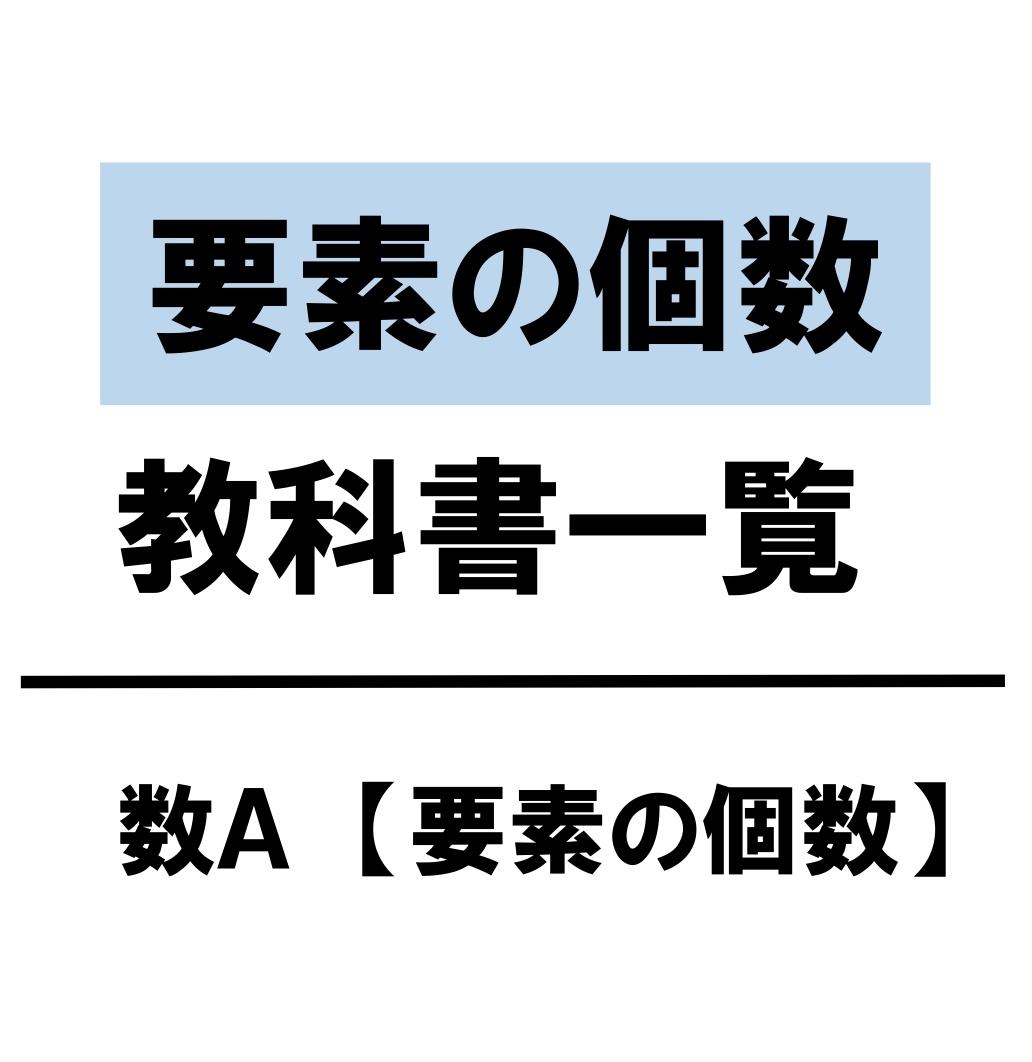 【高校数学A】要素の個数 ベン図 教科書(問題・解答・公式・解説)