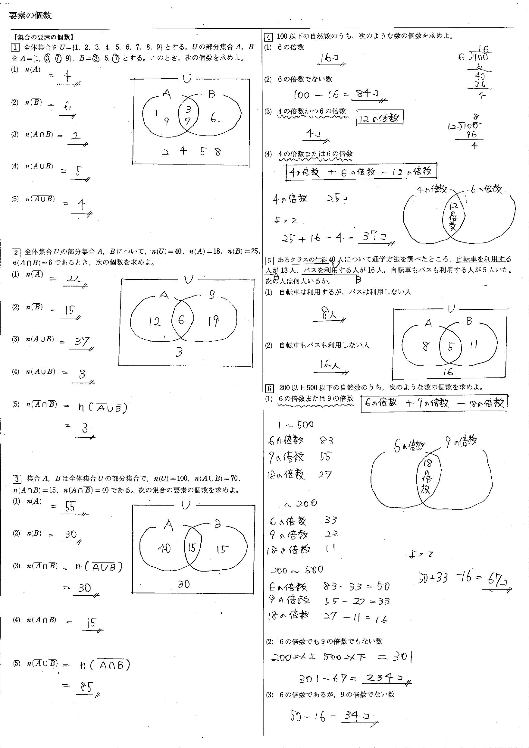 要素の個数 教科書 問題 解答 まとめ 一覧