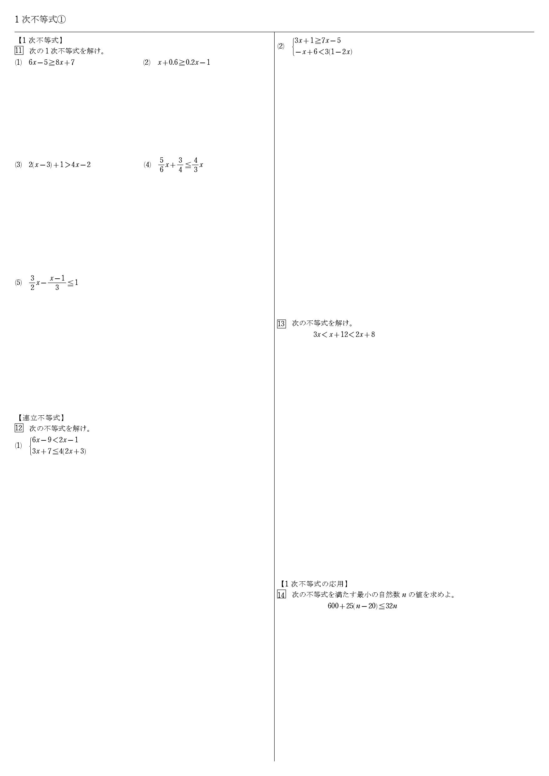 1次不等式 教科書 まとめ 一覧 問題