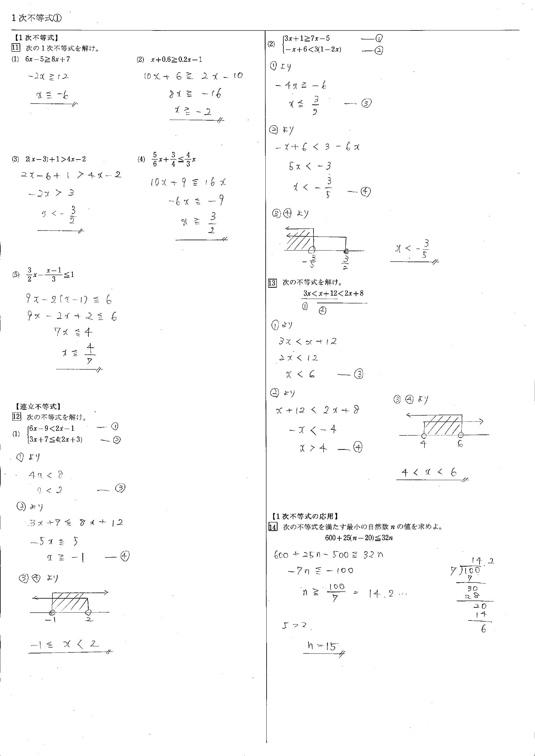 1次不等式 教科書 まとめ 一覧 問題 解答