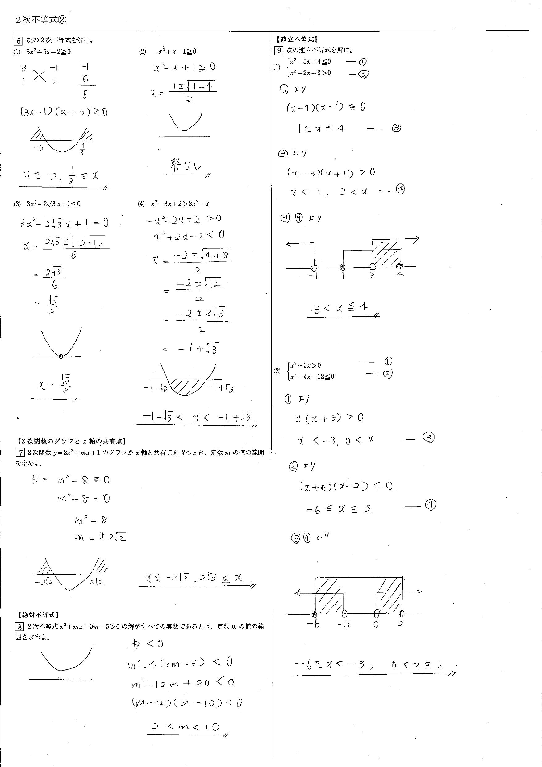 2次不等式 教科書 まとめ 一覧 問題 解答