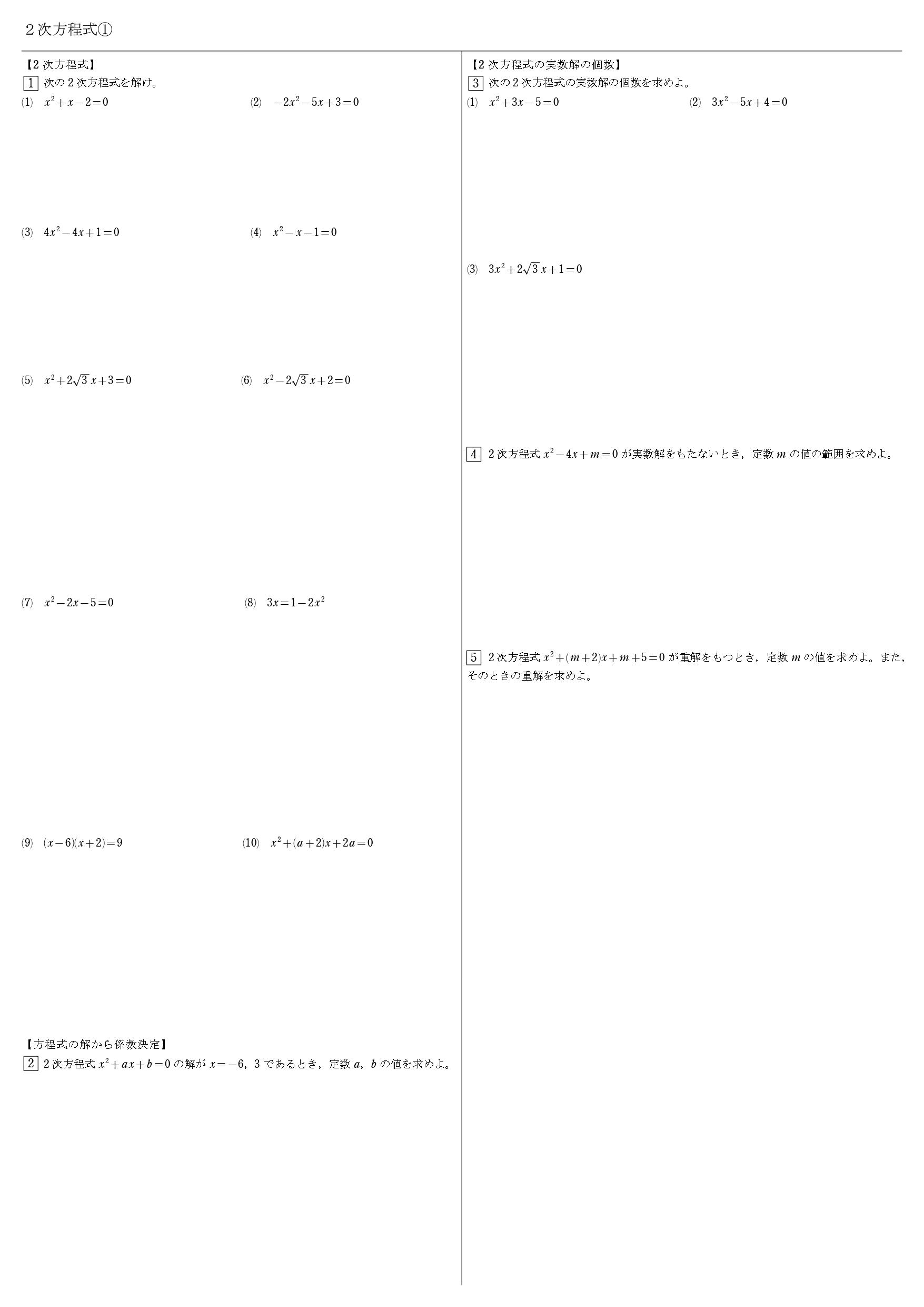 2次方程式 教科書 まとめ 一覧 問題