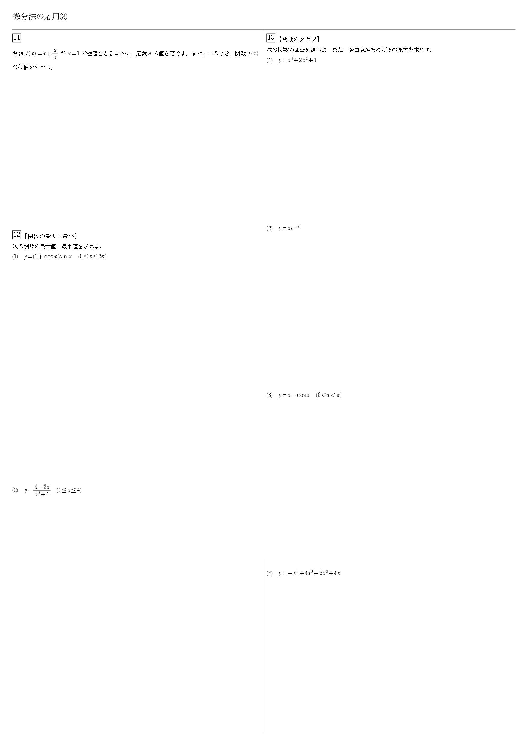 数Ⅲ 微分法の応用 まとめ 一覧 問題