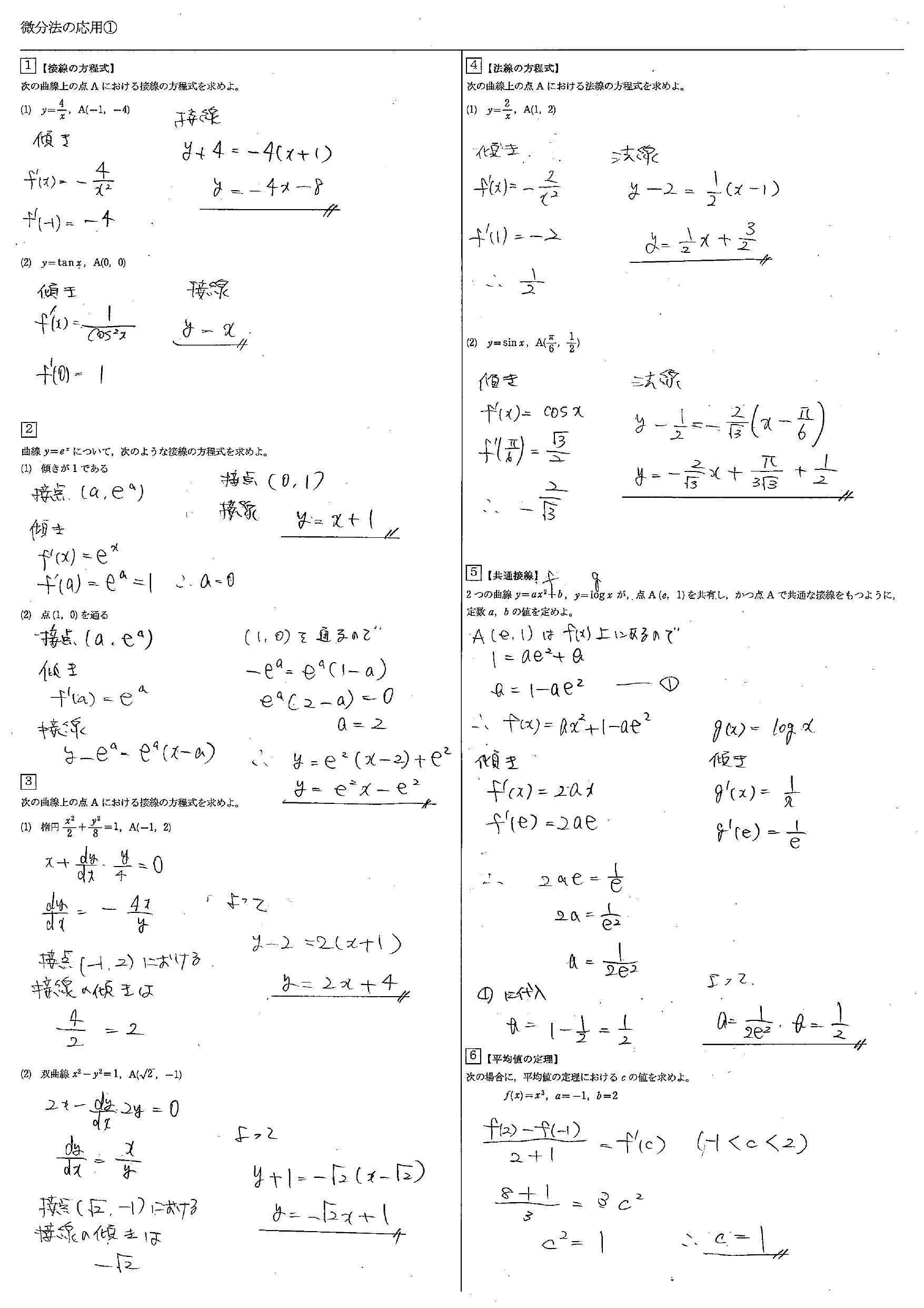 数Ⅲ 微分法の応用 まとめ 一覧 問題 解答