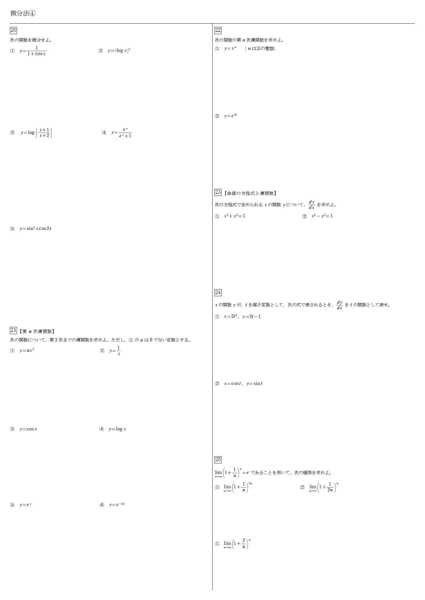 数Ⅲ 微分法 まとめ 一覧 問題 公式