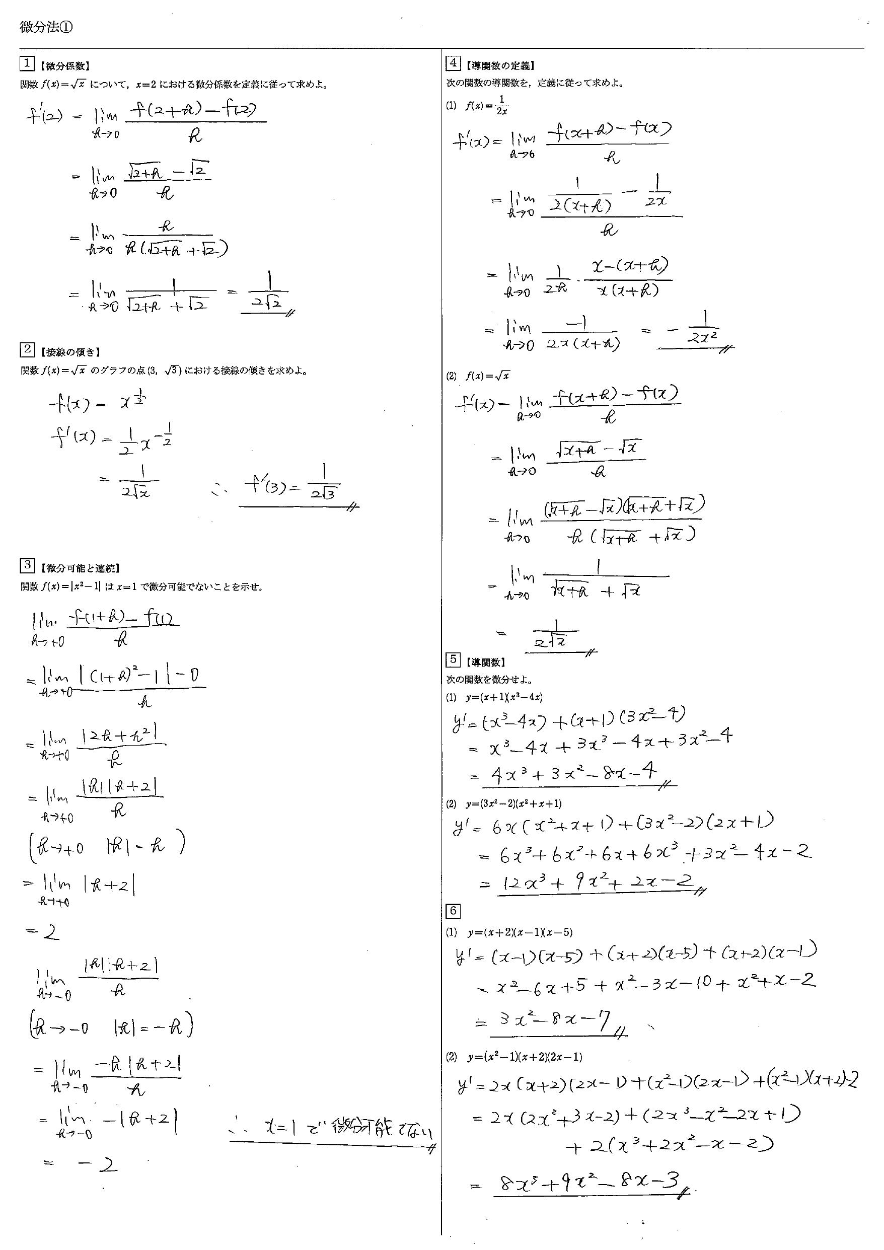 数Ⅲ 微分法 まとめ 一覧 解答 公式
