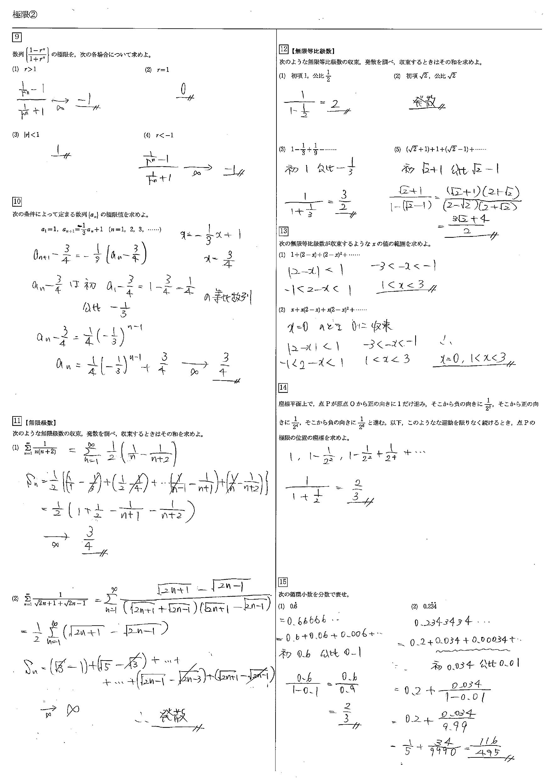 数Ⅲ 極限 まとめ 一覧 問題 解答 公式