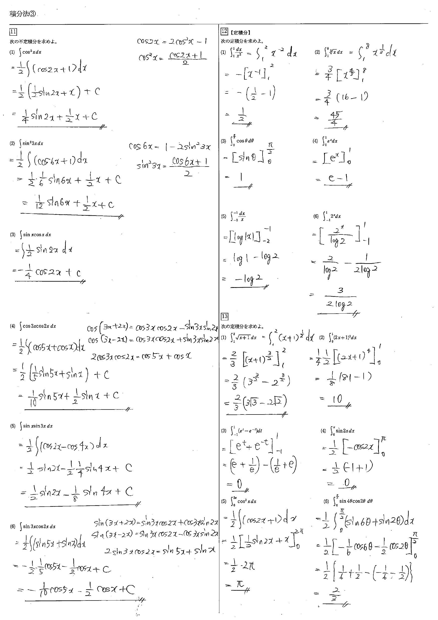 数Ⅲ 積分法 まとめ 問題一覧 解答一覧