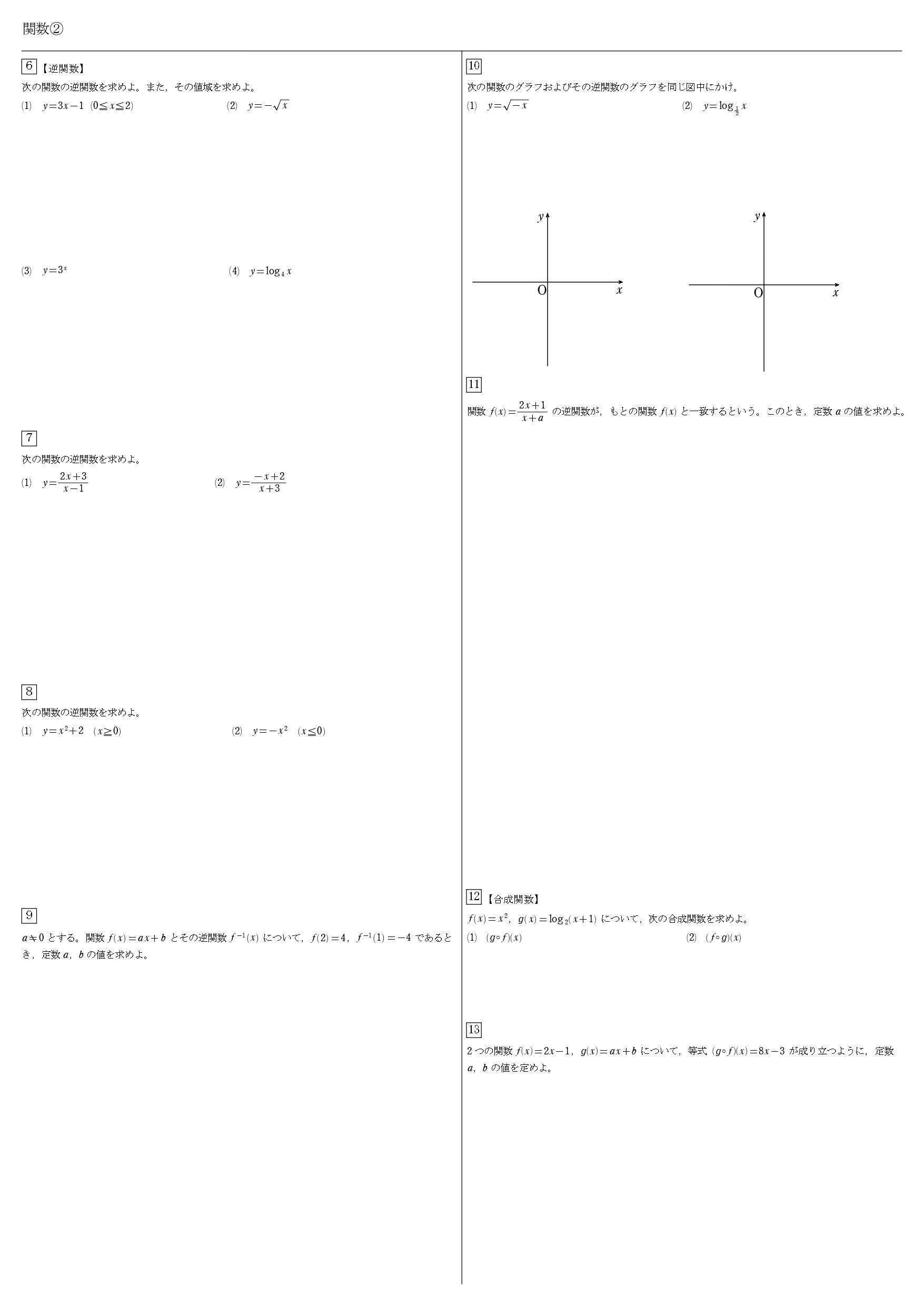 数学Ⅲ 関数 教科書 問題 一覧