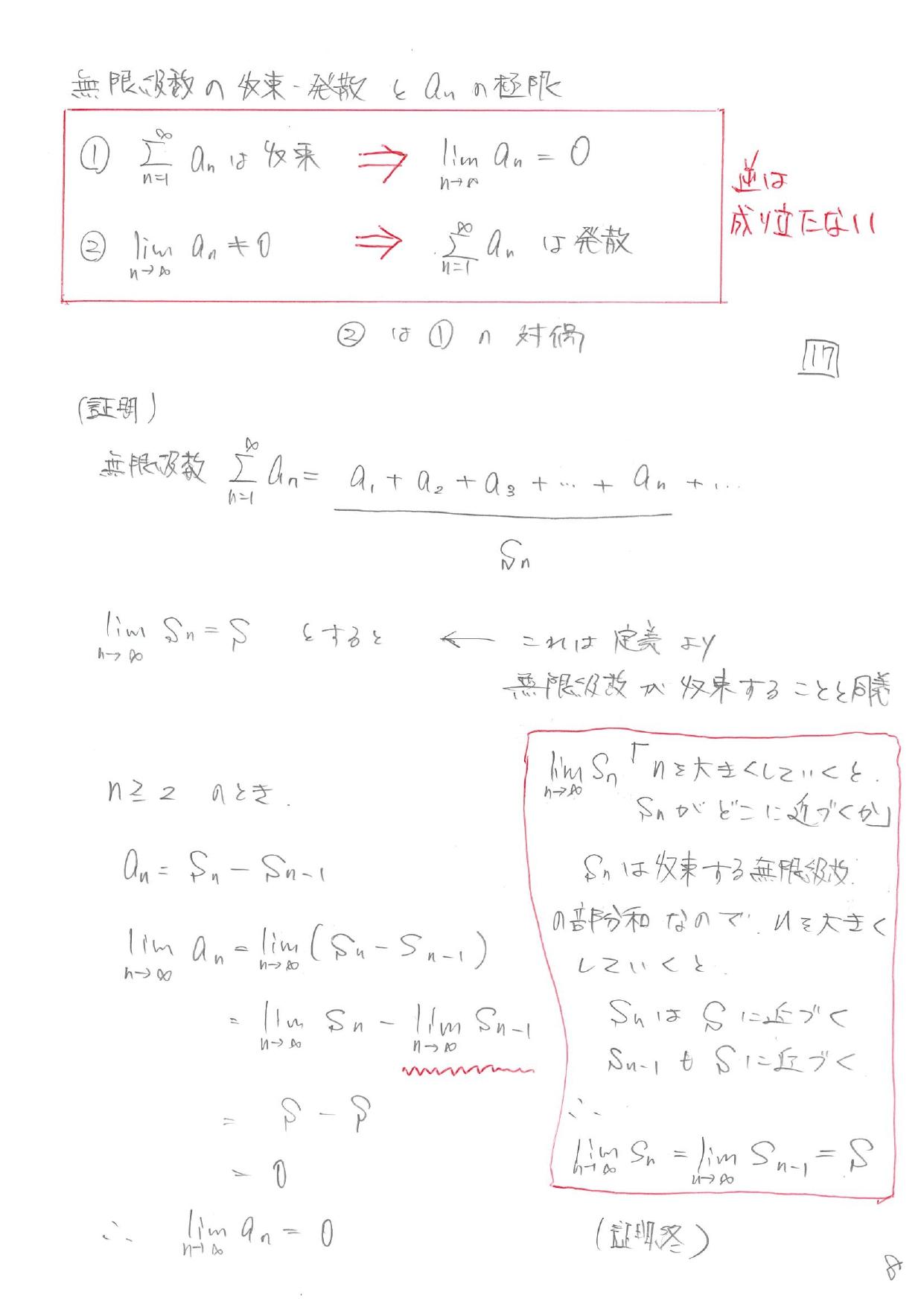 数Ⅲ 極限 まとめ 一覧 問題 公式