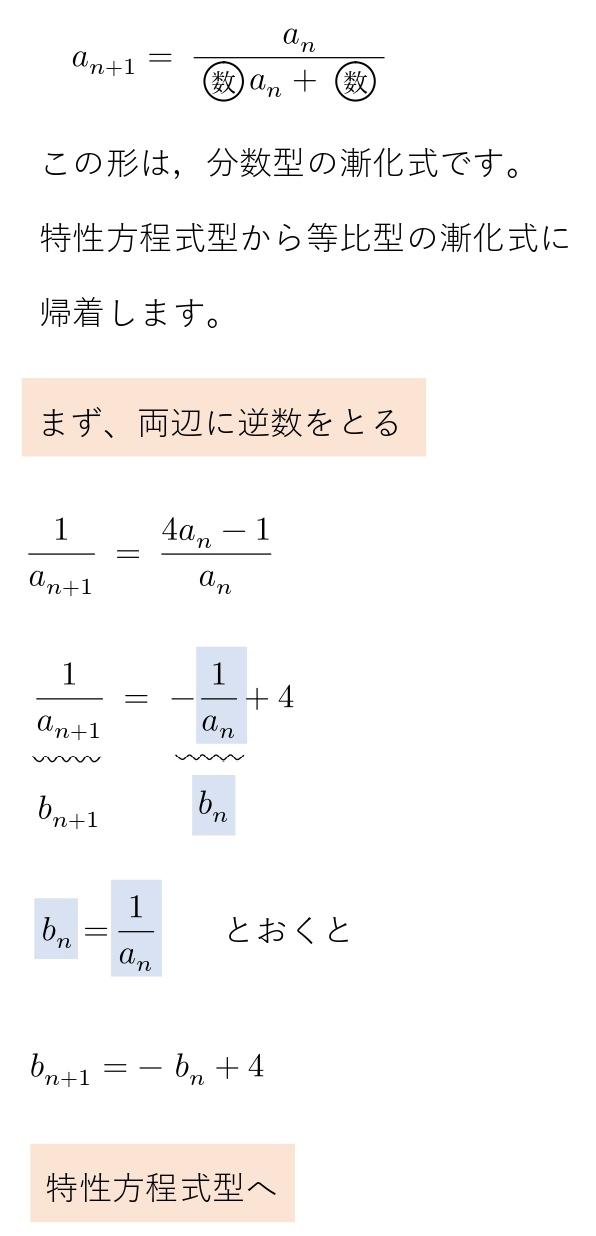 漸化式 解き方 分数型
