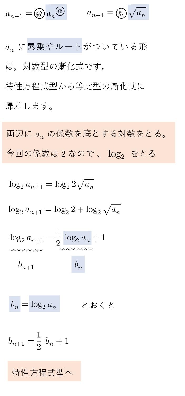 漸化式 解き方 対数型
