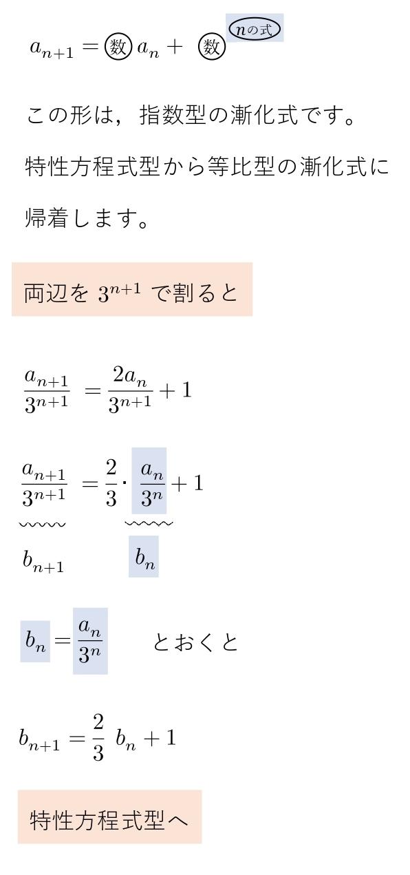 漸化式 解き方 指数型