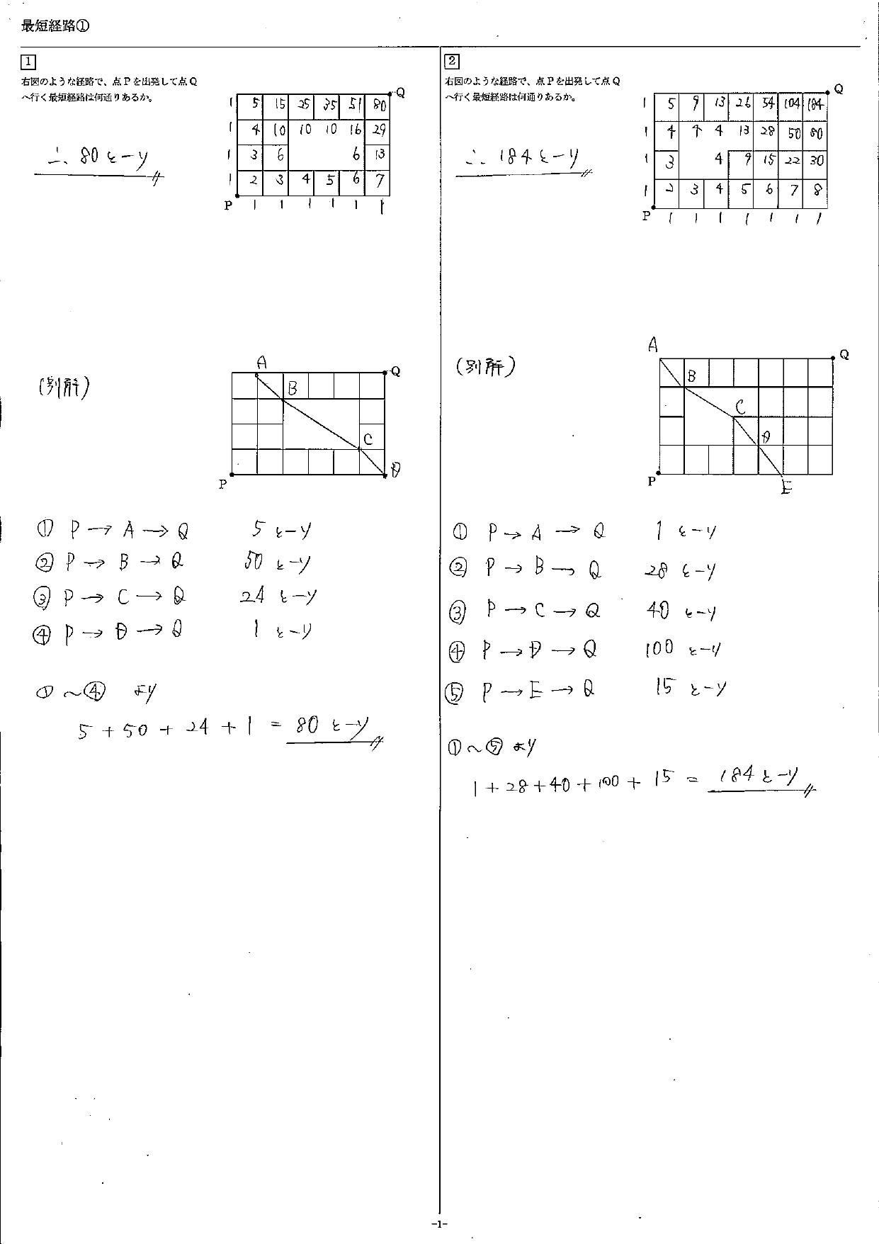 最短経路 場合の数 確率 まとめ 一覧 問題 解答 公式