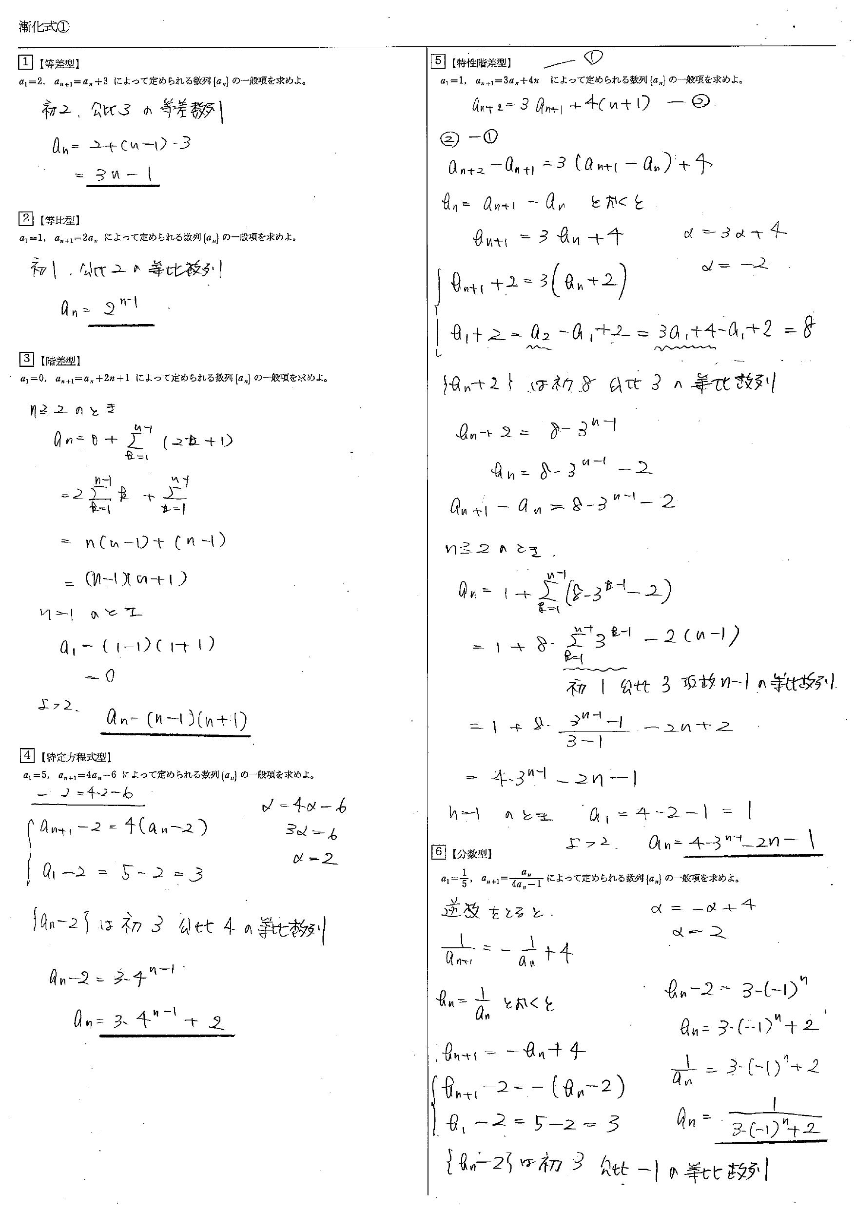 漸化式 まとめ 一覧 問題 解答 公式