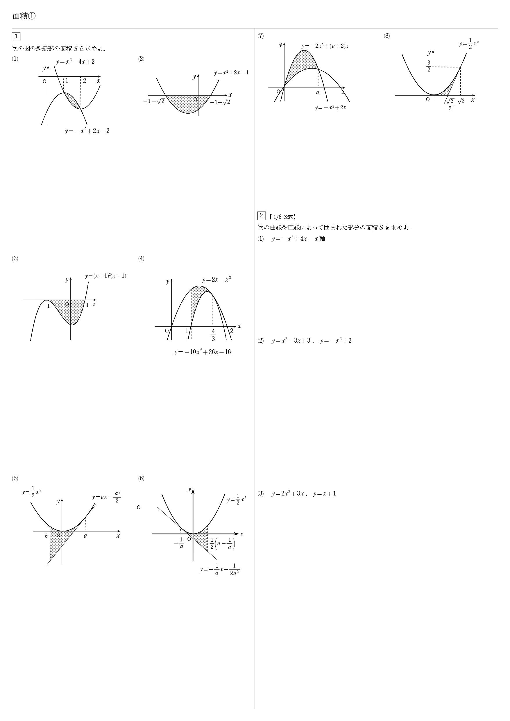 積分 面積 まとめ 一覧 問題 公式