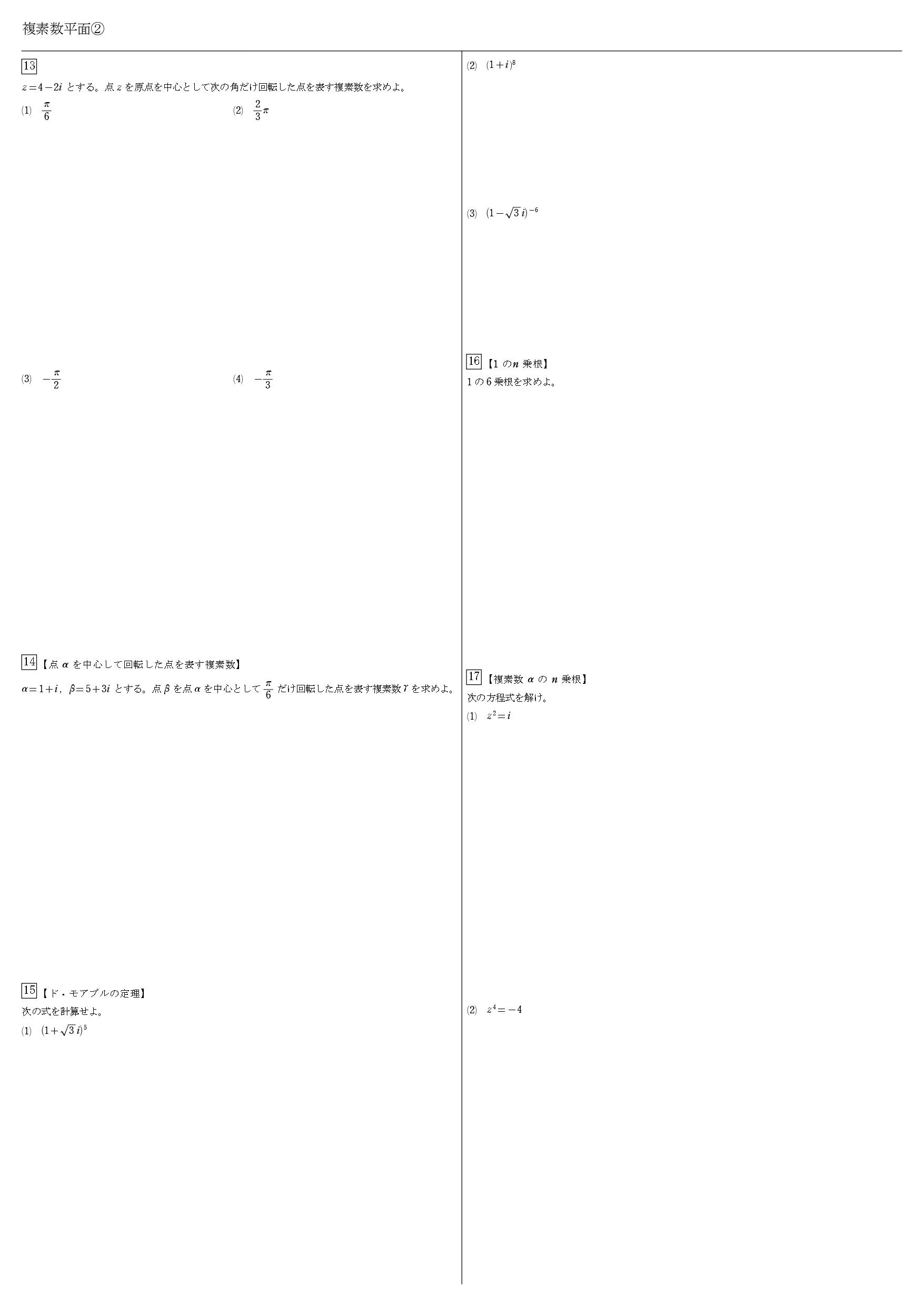 数Ⅲ 複素数平面 まとめ 一覧 問題 公式