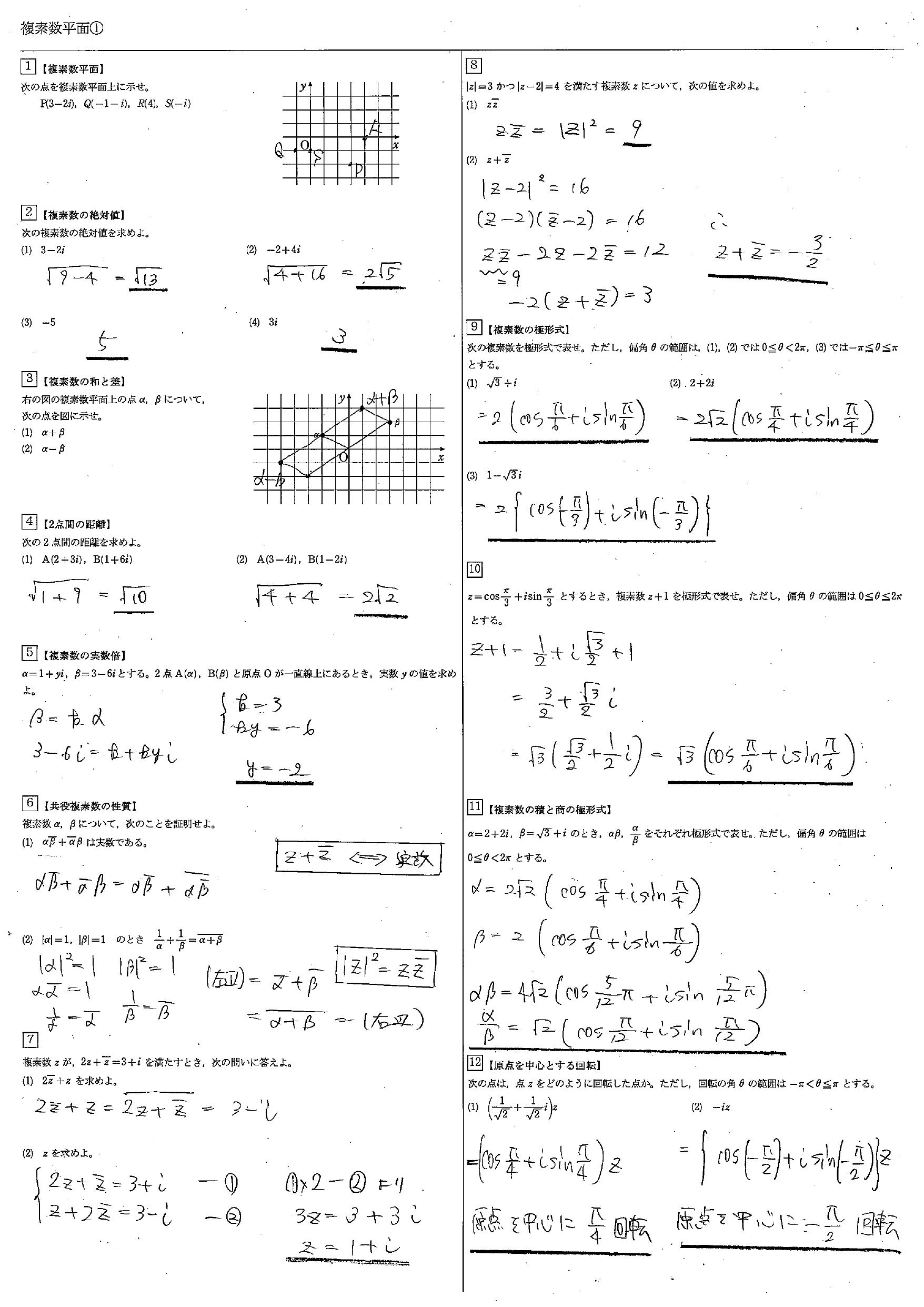 数Ⅲ 複素数平面 まとめ 一覧 問題 解答 公式