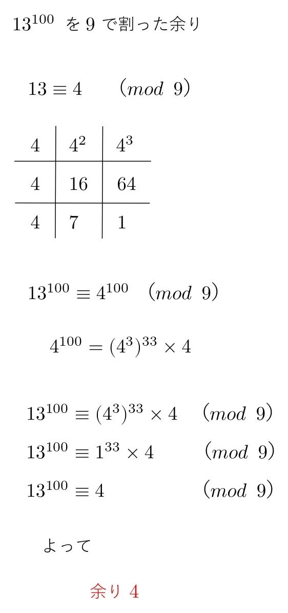 数A 合同式 余り 問題 解答