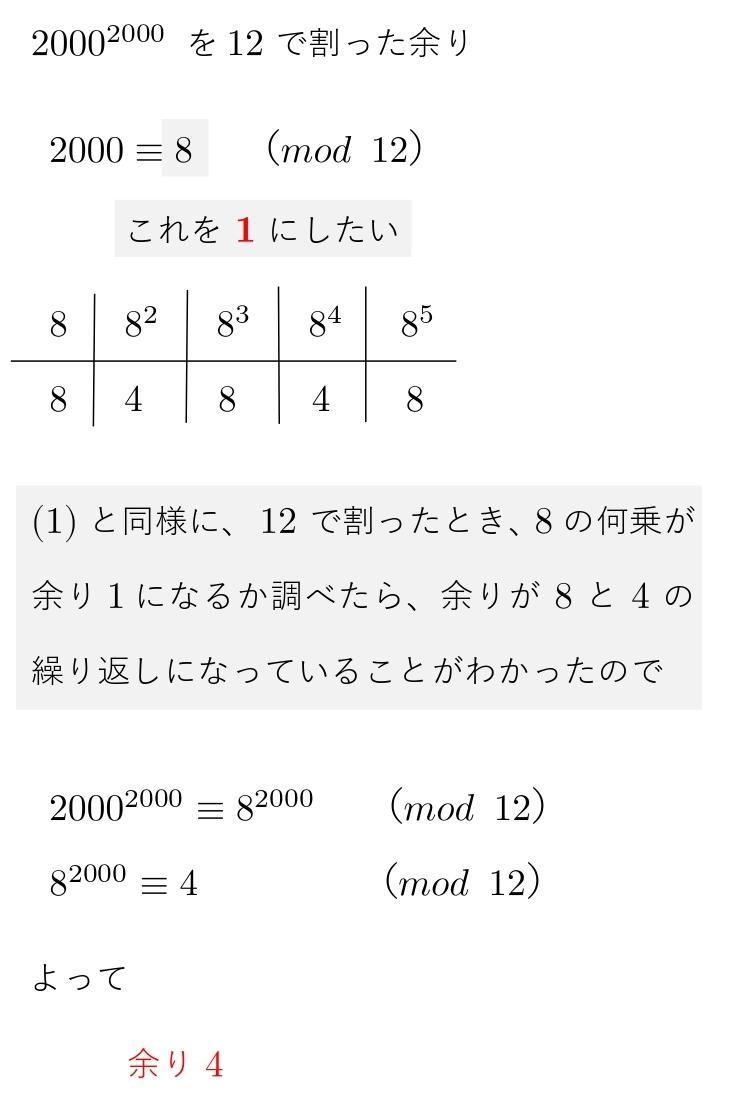 数A 合同式 余り 問題 解き方