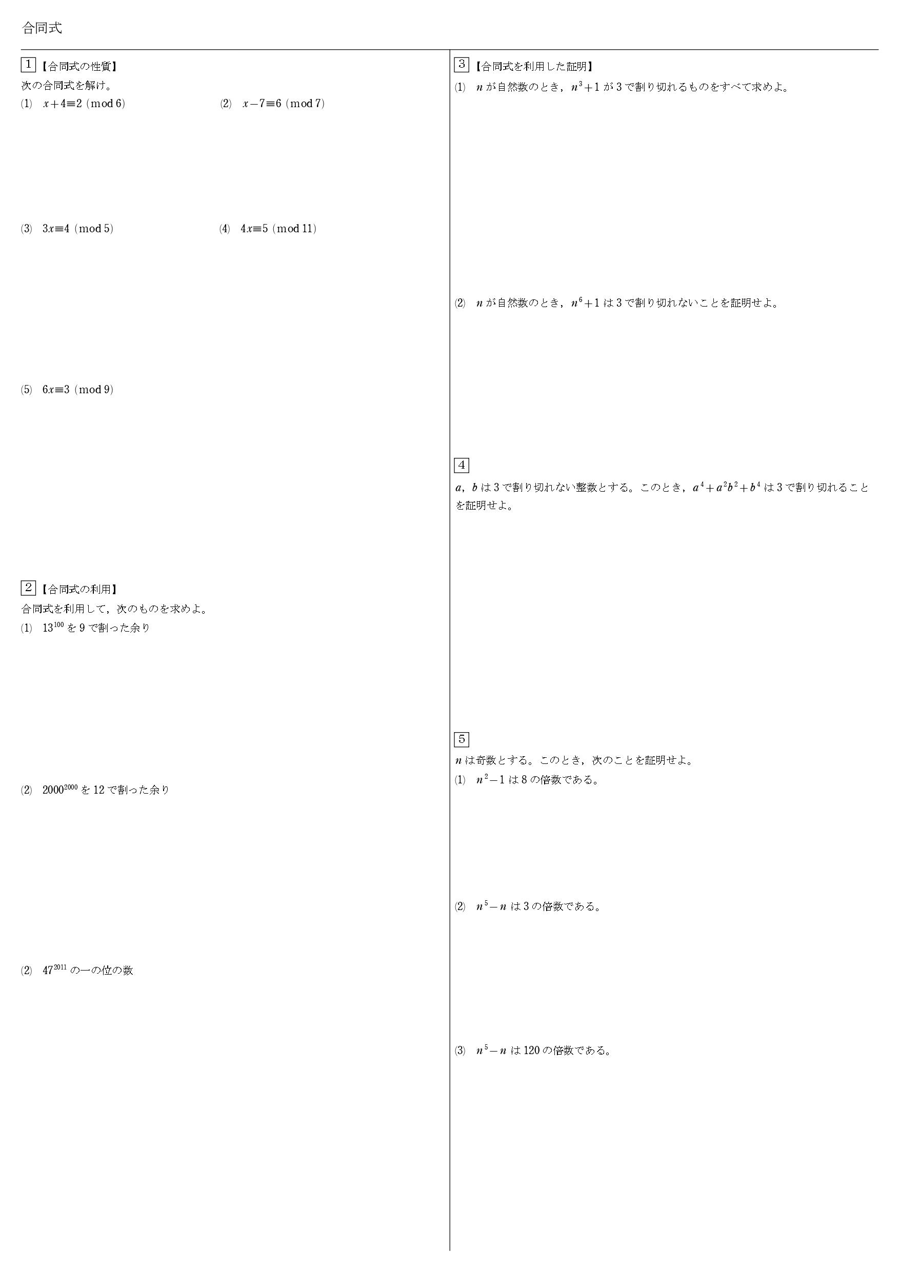 数A 合同式 まとめ 問題一覧 解答一覧 公式